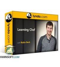 دانلود آموزش Lynda Learning Chef