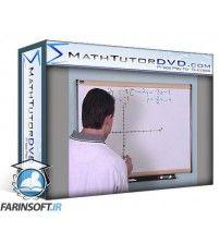 آموزش MathTutorDVD Algebra 2 & College Algebra