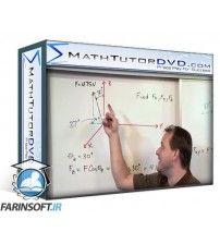 دانلود آموزش MathTutorDVD Engineering Mechanics Statics – Vol 1