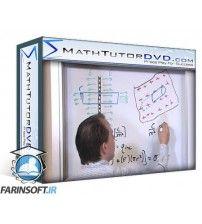 آموزش MathTutorDVD Physics 3 Vol 1-2