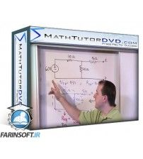 آموزش MathTutorDVD Engineering Circuits