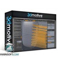 آموزش 3D Motive MODO v9 Signature Courseware