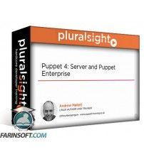 آموزش PluralSight Puppet 4: Server and Puppet Enterprise