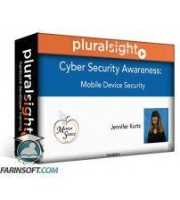 دانلود آموزش PluralSight Cyber Security Awareness: Mobile Device Security