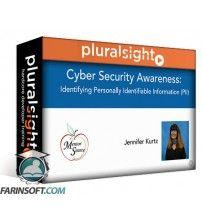 آموزش PluralSight Cyber Security Awareness: Identifying Personally Identifiable Information (PII)