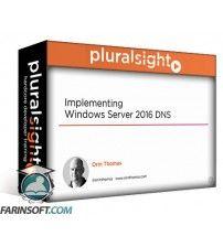 دانلود آموزش PluralSight Implementing Windows Server 2016 DNS