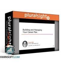 آموزش PluralSight Building and Managing Your Career Plan