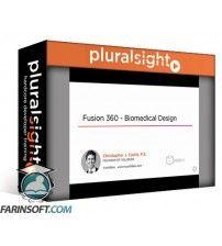 آموزش PluralSight Fusion 360 - Biomedical Design