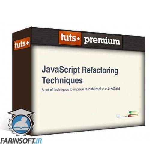 آموزش Tutsplus JavaScript Refactoring Techniques