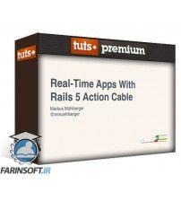 دانلود آموزش Tutsplus Real-Time Apps With Rails 5 Action Cable