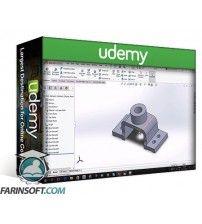 آموزش Udemy Learn SOLIDWORKS Basics by practicing 45 exercises
