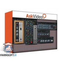 آموزش AskVideo Universal Audio 202 Neve Complete Bundle Explored
