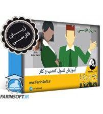 آموزش اصول کسب و کار - به زبان فارسی