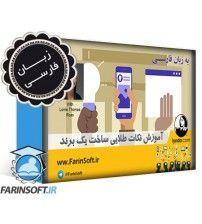 آموزش نکات طلایی ساخت یک برند - به زبان فارسی
