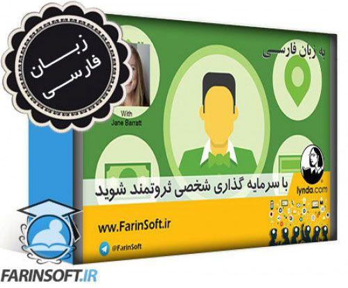 با سرمایه گذاری شخصی ثروتمند شوید – به زبان فارسی