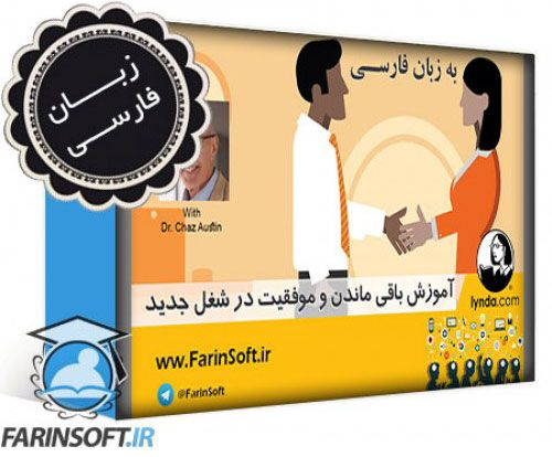 دانلود آموزش باقی ماندن و موفقیت در شغل جدید – به زبان فارسی