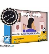 آموزش رفتار شناسی مشتریان برای فروش بیشتر - به زبان فارسی