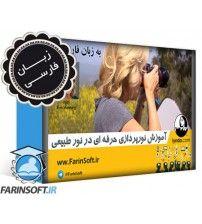 آموزش نورپردازی و عکاسی حرفه ای در نور طبیعی - به زبان فارسی