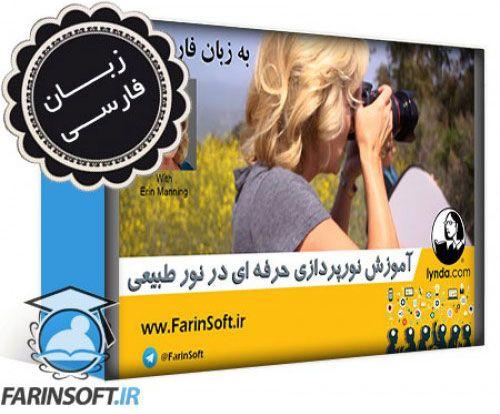 دانلود آموزش نورپردازی و عکاسی حرفه ای در نور طبیعی – به زبان فارسی