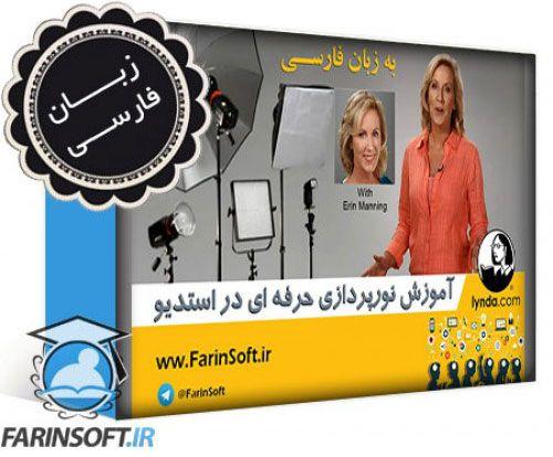 دانلود آموزش نورپردازی حرفه ای در استدیو – به زبان فارسی