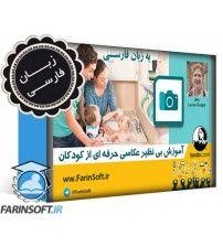 آموزش عکاسی از کودکان در منزل - به زبان فارسی