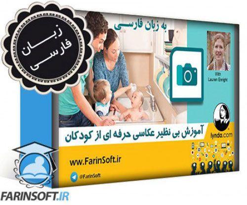 دانلود آموزش عکاسی از کودکان در منزل – به زبان فارسی
