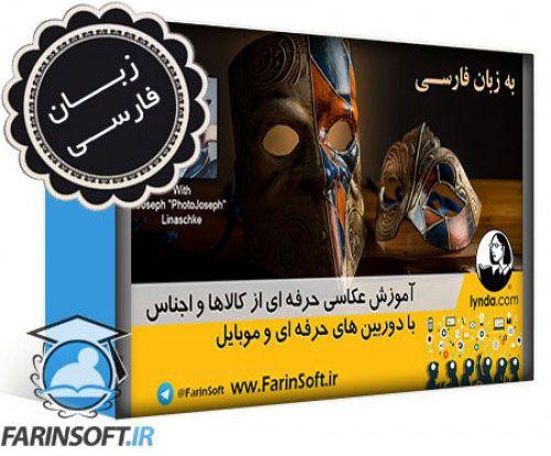 دانلود آموزش عکاسی حرفه ای از کالاها و اجناس با دوربین های حرفه ای و موبایل – به زبان فارسی