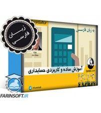 دانلود آموزش ساده و کاربردی حسابداری – به زبان فارسی