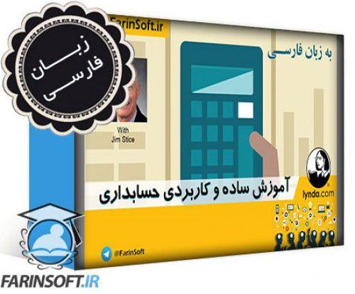 آموزش ساده و کاربردی حسابداری – به زبان فارسی