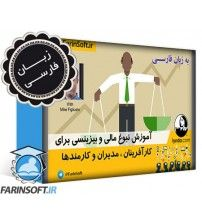 دانلود آموزش نبوغ مالی و بیزینسی برای کارآفرینان ، مدیران و کارمندها – به زبان فارسی