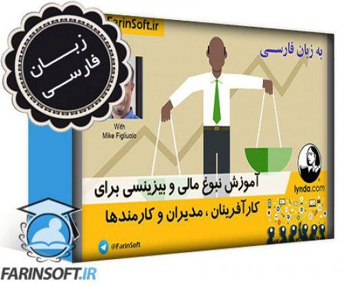 آموزش نبوغ مالی و بیزینسی برای کارآفرینان ، مدیران و کارمندها – به زبان فارسی