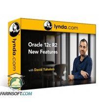 آموزش Lynda Oracle 12c Release 2 New Features & The Oracle Cloud