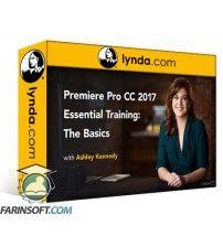 آموزش Lynda Premiere Pro CC 2017 Essential Training: The Basics