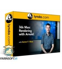 آموزش Lynda 3ds Max: Rendering with Arnold