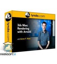 آموزش Lynda 3ds Max: Rendering with Arnold