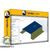 آموزش Lynda Cert Prep: SOLIDWORKS Sheet Metal