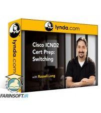 آموزش Lynda Cisco ICND2 Cert Prep: Switching