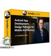 دانلود آموزش Lynda Android App Development: Design Patterns for Mobile Architecture