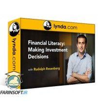 آموزش Lynda Making Investment Decisions