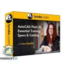دانلود آموزش Lynda AutoCAD Plant 3D Essential Training: Specs & Catalogs