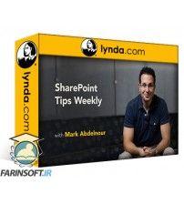دانلود آموزش Lynda SharePoint Tips Weekly 2017