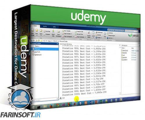 دانلود آموزش Udemy Particle Swarm Optimization in MATLAB