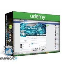 آموزش Udemy Traffic secret Get Free Laser Targeted Traffic from Facebook