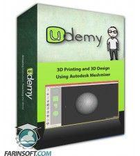 دانلود آموزش Udemy 3D Printing and 3D Design Using Autodesk Meshmixer