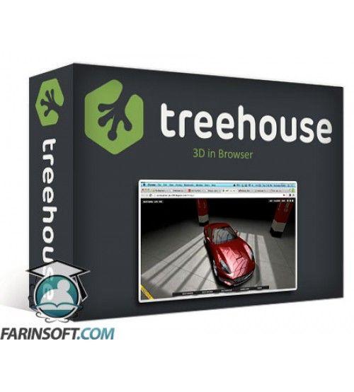 آموزش TeamTreeHouse 3D in Browser