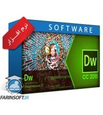 نرم افزار Adobe Dreamweaver CC 2015