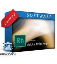 نرم افزار Adobe RoboHelp 2016