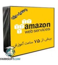 پکیج تمام آموزش های Amazon Web Service وب سایت فرین – با تخفیف ویژه