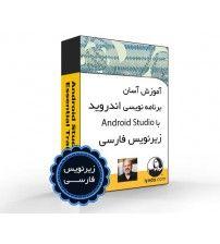 دانلود آموزش Lynda Android Studio Essential Training – Farsi