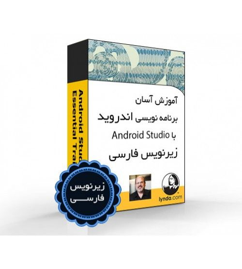 آموزش Lynda Android Studio Essential Training - Farsi